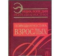 Энциклопедия психодиагностики. Т.2 Психодиагностика взрослых. Райгородский Д.Я.
