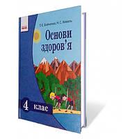 Основи здоров'я, 4 клас. Бойченко Т.Є., Коваль Н.С.