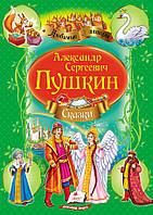 Пегас Сказки Пушкина 64 стр.ЗЕЛЕНАЯ (Русс.)