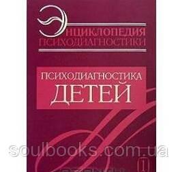 Энциклопедия психодиагностики. Т.1 Психодиагностика детей Райгородский Д.Я.