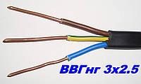 Силовой медный кабель провод ВВГнг 3х 2.5 эконом ТУ.