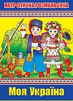 """Раскраска """"Моя Украина"""""""