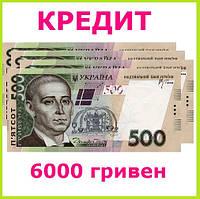 Кредит 6000 без залога и справки о доходах для всех работающих, пенсионеров и предпринимателей