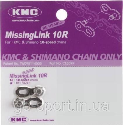 Замок цепи KMC MissingLink 10ск
