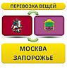 Перевозка Личных Вещей из Москвы в Запорожье