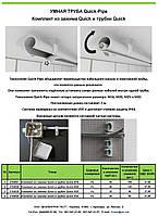 Умная Электротехническая труба,  ПВХ -система Quick-Pipe