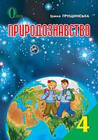 Природознавство, (укр/рос.мова). 4 клас. І. В. Грущинська