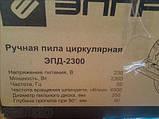 Электро циркулярная дисковая пила 255 мм 2300 Вт. Элпром ЭПД-2300, фото 3
