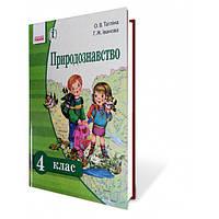 Природознавство (р/у), 4 клас. Тагліна О.В., Іванова Г. Ж.