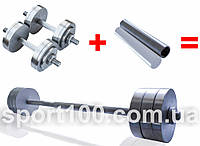 Соединительная трубка для гантелей 30 см (25 мм)