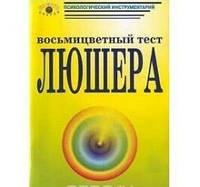 Восьмицветный тест Люшера Дубровская О.(сост.)