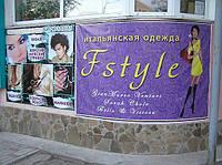 Наружная реклама, баннеры