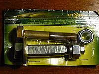 Регулировочный набор кулака передней стойки ИЖ-ОДА 2126 , 2717