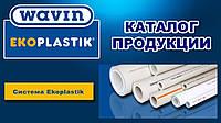 WAVIN EKOPLASTIK - Труба PN20 д.40мм , Харьков