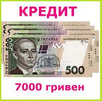 Кредит 7000 гривен без справки о доходах, залога и поручителя!