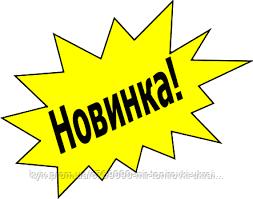 Эксклюзив !!!