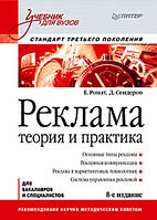 Реклама: Учебник для вузов. 8-е издание.  Ромат Е.В. Сендеров Д.В.