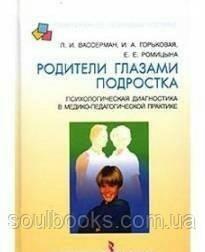 Родители глазами подростка: психологическая диагностика. Вассерман Л.И.