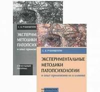 Экспериментальные методики патопсихологии в 2-х т. Рубинштейн