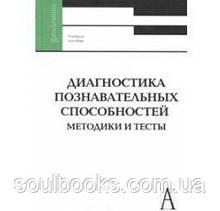Диагностика познавательных способностей: Методики и тесты. Шадриков В.Д.