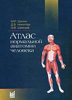 Атлас нормальной анатомии человека. Учебное пособие. Сапин М.Р.