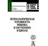 Психологическая готовность ребенка к обучению в школе. Вьюнова Н.И., Гайдар К.М