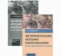 Экспериментальные методики патопсихологии в 2-х томах. Рубинштейн