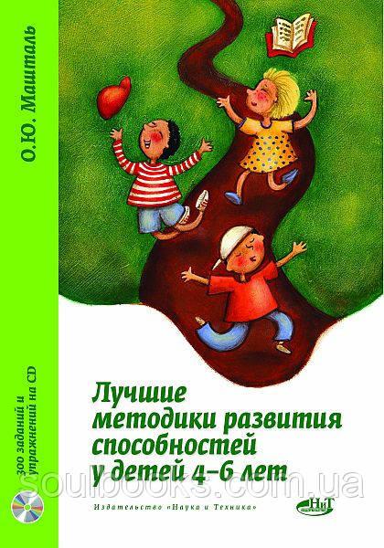 Лучшие методики развития способностей у детей 4–6лет. 300 заданий и упражнений на CD. Машталь О.Ю.