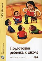 Подготовка ребенка к школе. 200 упражнений, заданий, тестов, игр на CD