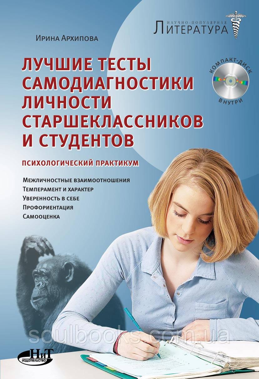 Лучшие тесты самодиагностики личности старшеклассников и студентов. Психологический практикум + CD