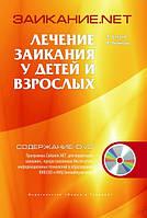 Заикание.net. Комплексное лечение заикания + DVD c программой Zaikanie.NET