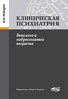 Клиническая психиатрия детского и подросткового возраста. Макаров И.В.