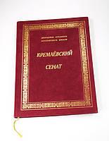 Альбом «Кремлёвский сенат» - блеск российской государственности