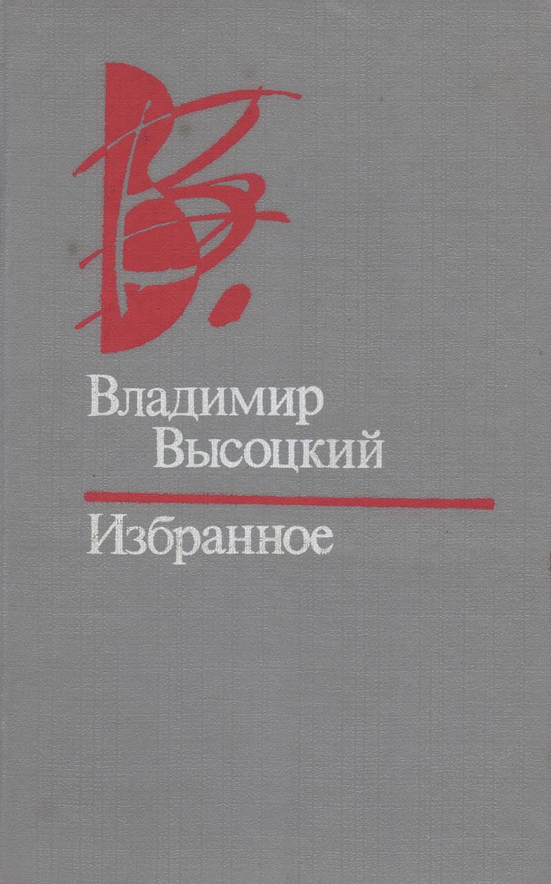 Избранное. Владимир Высоцкий