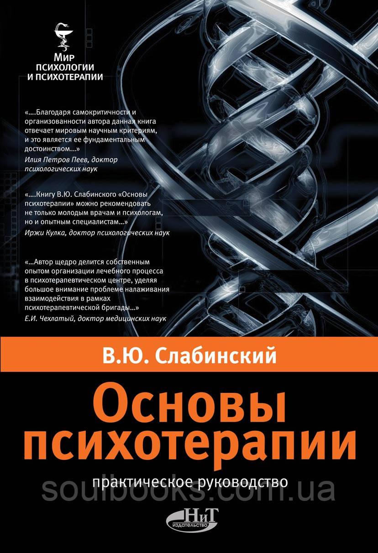 Основы психотерапии. Практическое руководство Слабинский В. Ю.