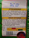 Свекла Борщевая (ситцевая) 15г, фото 2