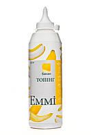 Топпинг банан TM Emmi