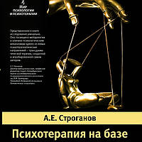Психотерапия на базе театральных систем. Практическое руководство  Строганов А. Е.
