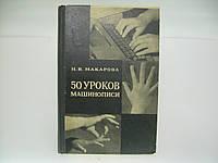Макарова Н.В. 50 уроков машинописи.