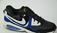 Кроссовки Nike air max, отличного качества 45,46 размеры (реплика)