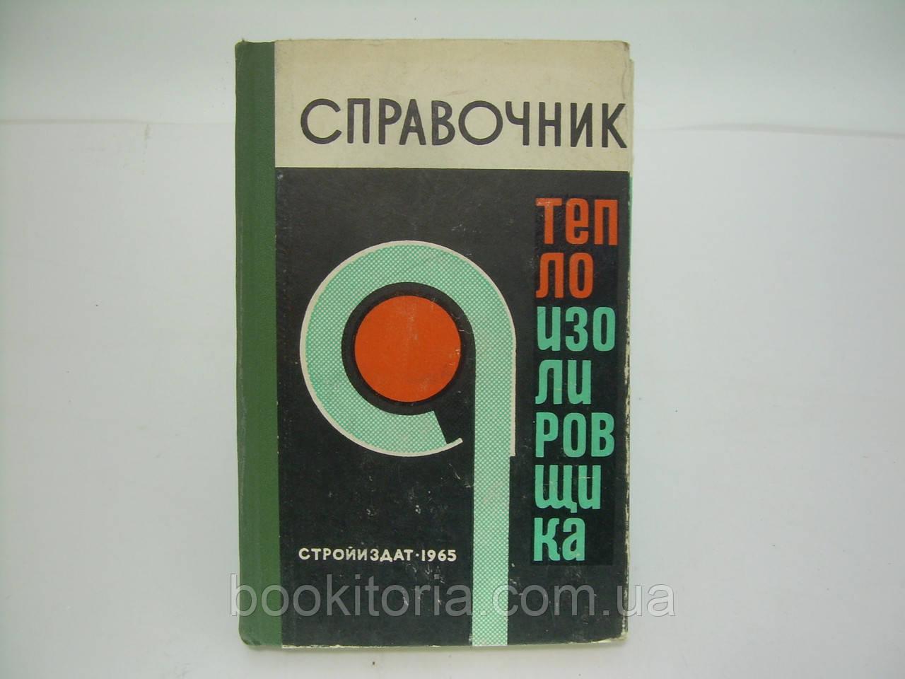 Грушман Р.П. Справочник теплоизолировщика (б/у).