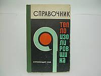 Грушман Р.П. Справочник теплоизолировщика (б/у)., фото 1
