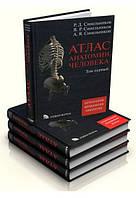 Атлас анатомии Синельникова. В 4-х томах.