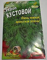 Семена Укроп Кустовой