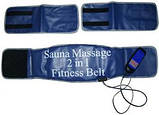 Пояс-массажер Sauna Massage 2 in 1 fitness Belt , фото 2