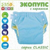 Многоразовый подгузник Экопупсы с карманом CLASSIC р. 76-87 Эко Пупс