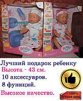 Кукла пупс 43 см. - Baby love (baby born, беби борн). Подарочный вариант.
