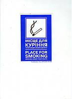 """Знак пожежної безпеки. Наклейка """"Місце для куріння"""""""