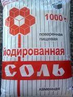 Соль кухонная 1 помол фасованная йодированная п\эт 1кг уп 25шт