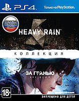 Heavy Rain Beyond Two Souls Коллекция ps4